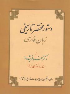 دستورمختصر تاریخی زبان فارسی فرشید ورد