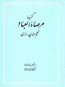 گزیده مرصاد العباد نجم الدین رازی