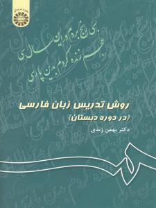 روش تدریس زبان فارسی دردوره دبستان زندی