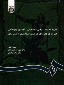 تاریخ تحولات سیاسی اجتماعی اقتصادی ایران در دوره طاهریان