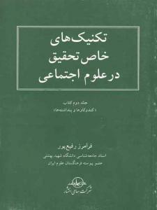 تکنیک های خاص تحقیق درعلوم اجتماعی فرامرز رفیع پور