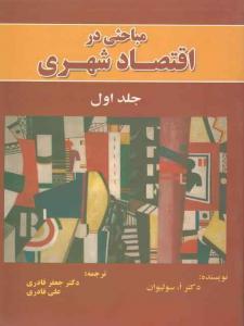 مباحثی در اقتصاد شهری جلد اول سولیوان جعفر قادری