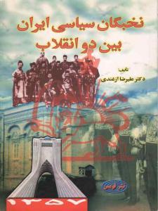 نخبگان سیاسی ایران بین دو انقلاب علیرضا ازغندی