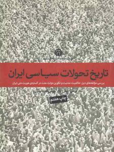 تاریخ تحولات سیاسی ایران موسی نجفی موسی فقیه حقانی
