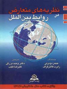 نظریه های متعارض در روابط بین الملل جیمز دوئرتی رابرت فالتزگراف