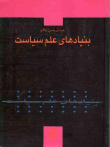 بنیادهای علم سیاست عبدالرحمن عالم