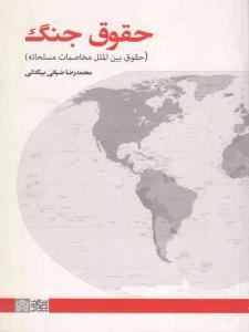 حقوق جنگ حقوق بین الملل مخاصمات مسلحانه محمدرضا ضیائی بیگدلی