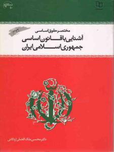 آشنایی با قانون اساسی جمهوری اسلامی ایران محسن ملک افضلی اردکانی