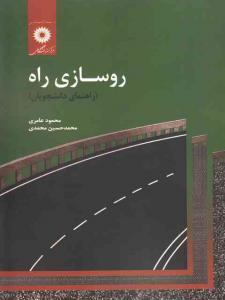 روسازی راه محمود عامری و محمدحسین محمدی