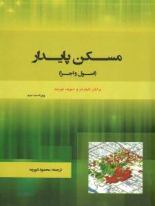 مسکن پایدار اصول و اجرا تورنت محمود شورچه