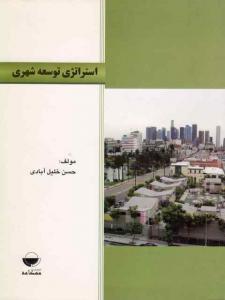 استراتژی توسعه شهری حسن خلیل آبادی