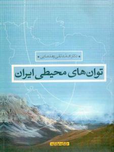 توان های محیطی ایران محمد تقی رهنمایی