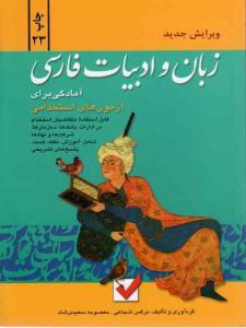 زبان و ادبیات فارسی نرگس شجاعی معصومه سعیدی شاد