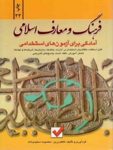 فرهنگ و معارف اسلامی کاظم زرین معصومه سعیدی شاد