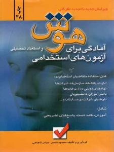 هوش و استعداد تحصیلی محمود شمس عباس شجاعی