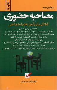 مصاحبه حضوری آمادگی برای آزمون های استخدامی محمود شمس