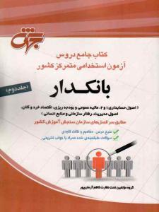 کتاب جامع دروس آزمون استخدامی متمرکز کشور بانکدار جهش جلد دوم