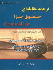 ترجمه مقابله ای حقوق جزا کاترین الیوت فرانسیس کویین محمود رمضانی