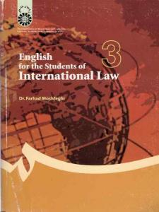 انگلیسی برای دانشجویان رشته حقوق بین الملل فرهاد مشفقی