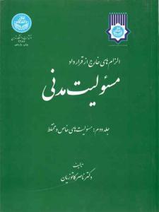 الزام های خارج از قرارداد مسئولیت مدنی جلد دوم ناصر کاتوزیان