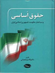 حقوق اساسی و ساختار حکومت جمهوری اسلامی ایران قاسم شعبانی