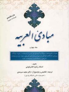مبادی العربیه جلد چهارم رشید الشرتونی مجید سرمدی