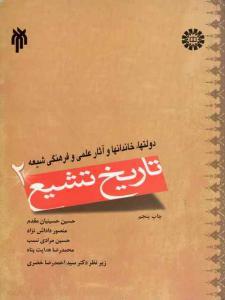 تاریخ تشیع 2 حسین حسینیان مقدم