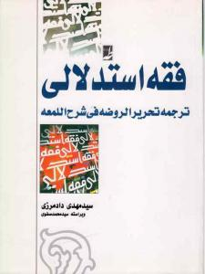 فقه استدلالی ترجمه تحریرالروضه فی شرح اللمعه مهدی دادمرزی