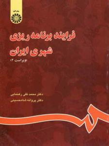 فرایند برنامه ریزی شهری ایران  محمد تقی رهنمایی