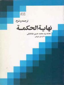 ترجمه و شرح نهایه الحکمه محمد حسین طباطبائی