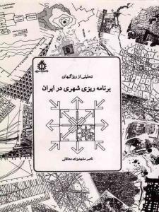 تحلیلی از ویژگیهای برنامه ریزی شهری در ایران مشهدیزاده دهاقانی