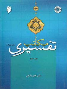 مکاتب تفسیری جلد دوم علی اکبر بابایی