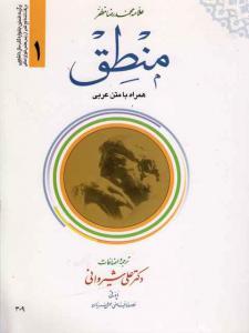 منطق محمدرضا مظفر علی شیروانی جلد اول