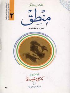 منطق محمدرضا مظفر علی شیروانی جلد دوم