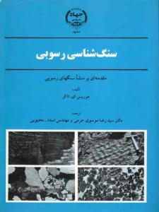 سنگ شناسی رسوبی موریس ای. تاکر رضا موسوی حرمی