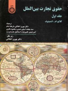 حقوق تجارت بین الملل کلایو ام. اشمیتوف بهروز اخلاقی جلد اول