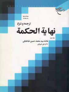 نهایه الحکمه محمد حسین طباطبایی علی شیروانی جلد دوم