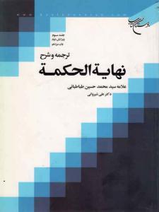 نهایه الحکمه محمد حسین طباطبایی علی شیروانی جلد سوم