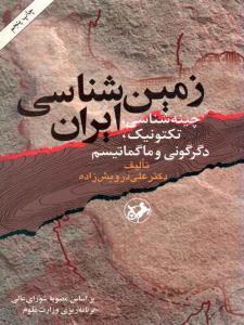 زمین شناسی ایران علی درویش زاده