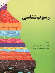 رسوب شناسی رضا موسوی حرمی