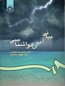 مبانی آب و هواشناسی محمدرضا کاویانی بهلول علیجانی