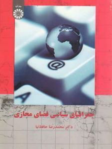 جغرافیای سیاسی فضای مجازی حافظ نیا
