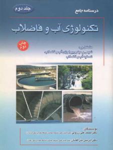 درسنامه جامع تکنولوژی آب و فاضلاب جلد دوم ززولی
