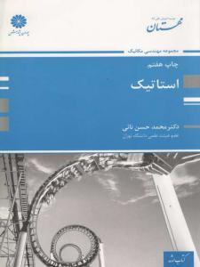 استاتیک محمد حسن نائی پوران پژوهش