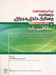 برونر و سودارث درسنامه پرستاری داخلی و جراحی جلد 1 مفاهیم پایه