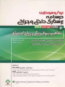 برونر و سودارث درسنامه پرستاری جلد 2 مفاهیم بیوفیزیکی و روانی اجتماعی