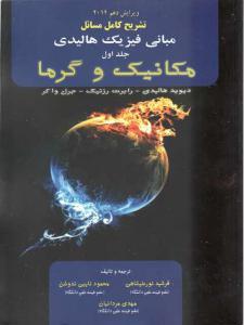 تشریح مبانی فیزیک هالیدی مکانیک و گرما ویرایش دهم جلد اول