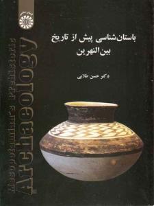 باستان شناسی پیش از تاریخ بین النهرین حسن طلایی