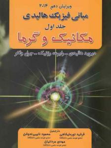 مبانی فیزیک هالیدی جلد اول مکانیک و گرما