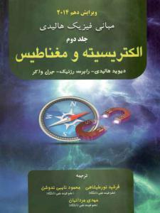 مبانی فیزیک هالیدی جلد دوم الکریسیته و مغناطیس